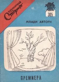 Премиера — Млади автори (корица)