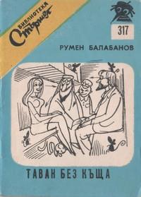 Таван без къща — Румен Балабанов (корица)