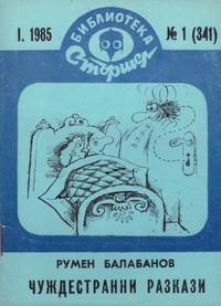 Чуждестранни разкази — Румен Балабанов (корица)