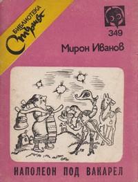 Наполеон под Вакарел — Мирон Иванов (корица)
