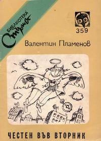 Честен във вторник — Валентин Пламенов (корица)