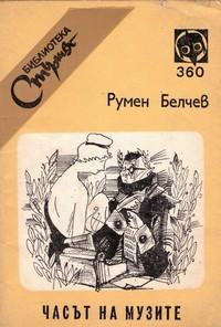 Часът на музите — Румен Белчев (корица)