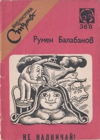 Не надничай! — Румен Балабанов (корица)