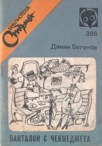 Панталон с чекмеджета — Дамян Бегунов (корица)