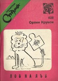Лов на лъв — Орлин Крумов (корица)