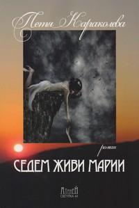 Седем живи Марии — Петя Караколева (корица)