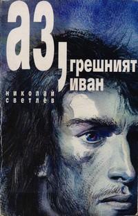 Аз, грешният Иван — Николай Светлев (корица)