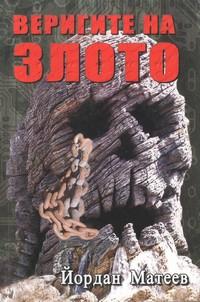 Веригите на злото — Йордан Матеев (корица)