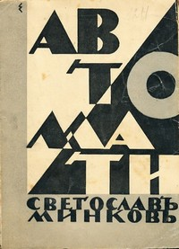 Автомати — Светославъ Минковъ (корица)