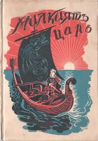 Малкиятъ царь от Исъ — Жоржъ Г. Тудузъ (корица)