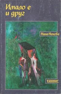 Имало е и друг — Нина Ненова (корица)