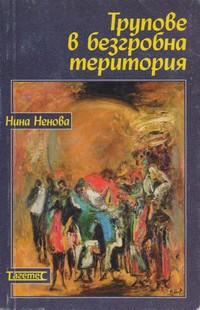 Трупове в безгробна територия — Нина Ненова (корица)