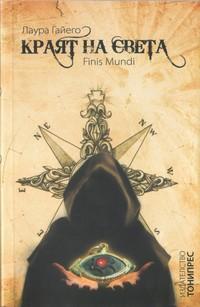 Краят на света — Лаура Гайего (корица)