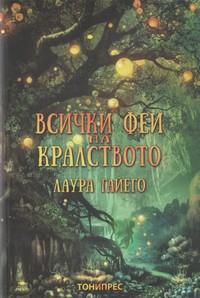 Всички феи на кралството — Лаура Гайего (корица)
