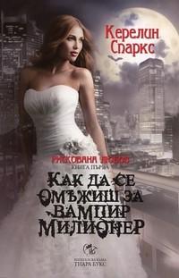 Как да се омъжиш за вампир милионер — Керелин Спаркс (корица)
