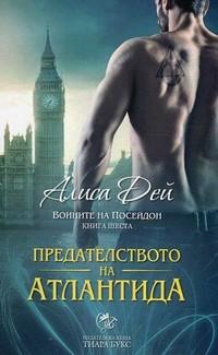 Предателството на Атлантида — Алиса Дей (корица)