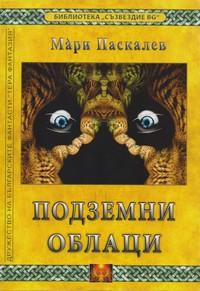 Подземни облаци — Ма̀ри Паскалев (корица)