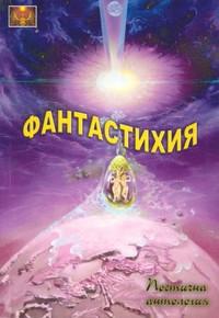 Фантастихия (корица)