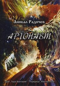 Аргонавт — Анибал Радичев (корица)