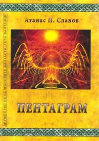 Пентаграм (разширено издание) — Атанас П. Славов (корица)