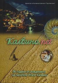 """Списание """"Калвино.net"""" (корица)"""