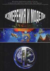 """Списание """"Измерения и модели"""" (корица)"""