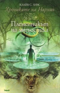 Племенникът на магьосника — Клайв С. Луис (корица)