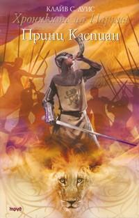 Принц Каспиан — Клайв С. Луис (корица)