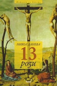 13 рози — Никол Данева (корица)
