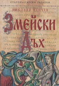 Змейски дъх — Николай Пенчев (корица)