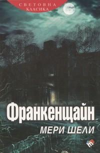 Франкенщайн — Мери Шели (корица)