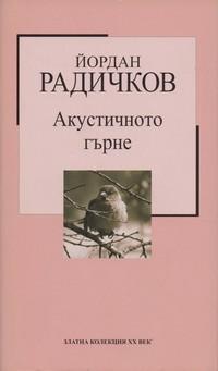 Акустичното гърне — Йордан Радичков (корица)