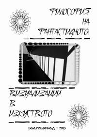 Философия на фантастичното: Визуализации в изкуството (корица)