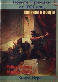 Коприна в нощта — Робърт Блонд, Ейдриън Уейн (корица)