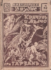 Крачунъ и Малчо при Тарзанъ — Пилигримъ (корица)