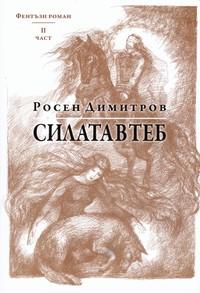 Силата в теб — Росен Димитров (корица)