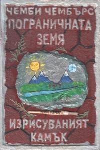 Изрисуваният камък — Чемби Чембърс (корица)