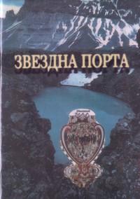 Звездна порта — Севда Георгиева Флорова (корица)