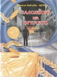 Заложник на времето — Светла Павлова — Фейт (корица)