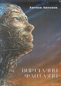 Виртуални фантазии — Антоан Антонов (корица)