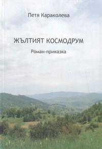 Жълтият космодрум — Петя Караколева (корица)
