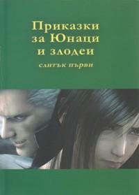 Приказки за Юнаци и злодеи. Слитък първи — Кал, Princess Ze'Anaeh, Ейндж, Dante Lee Heat, Светличе, Atriell (вътрешна)