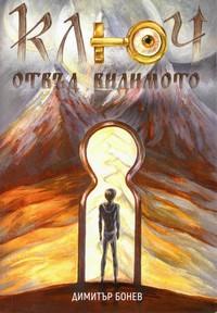 Ключ — Отвъд видимото — Димитър Бонев (корица)