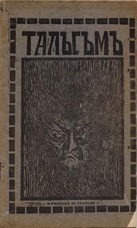 Талъсъмъ — Орионъ (корица)