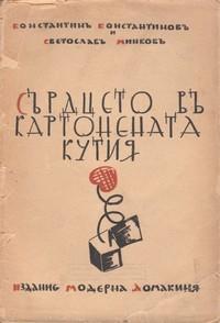 Сърдцето въ картонената кутия — Светославъ Минковъ, Константинъ Константиновъ (корица)