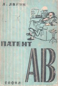 """Патент """"А. В."""" — Л. Лагин (корица)"""