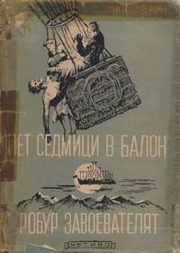 Пет седмици в балон; Робюр завоевателят — Жюл Верн (корица)