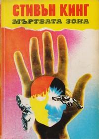 Мъртвата зона — Стивън Кинг (корица)