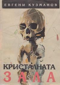 Кристалната зала — Евгени Кузманов (корица)
