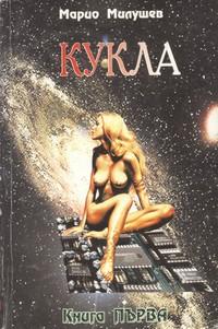 Кукла (книга първа) — Марио Милушев (корица)